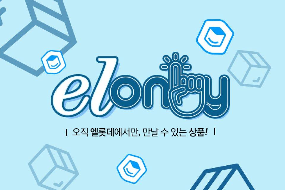 elonly