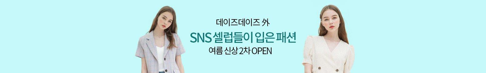 [롯데백화점] 영패션 여름 신상대전