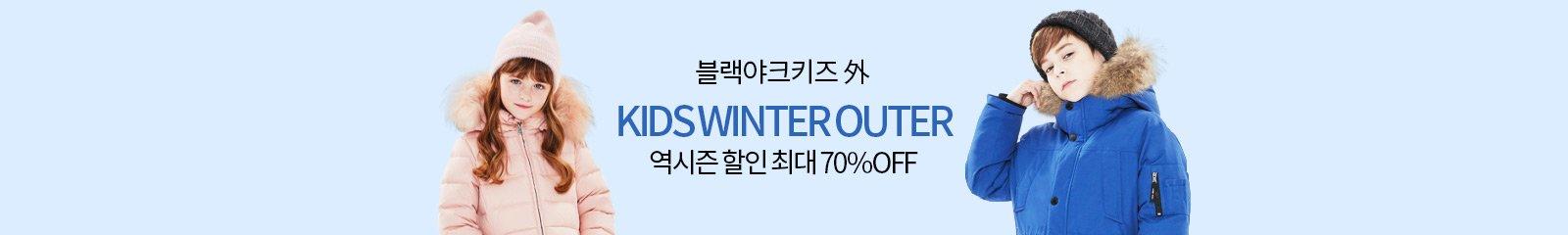 [유아동] 한겨울 역시즌 대전