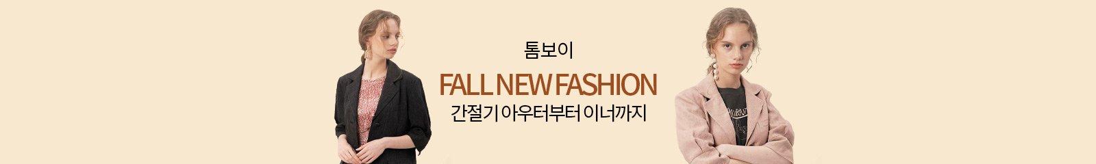[영패션] 가을 신상 대전