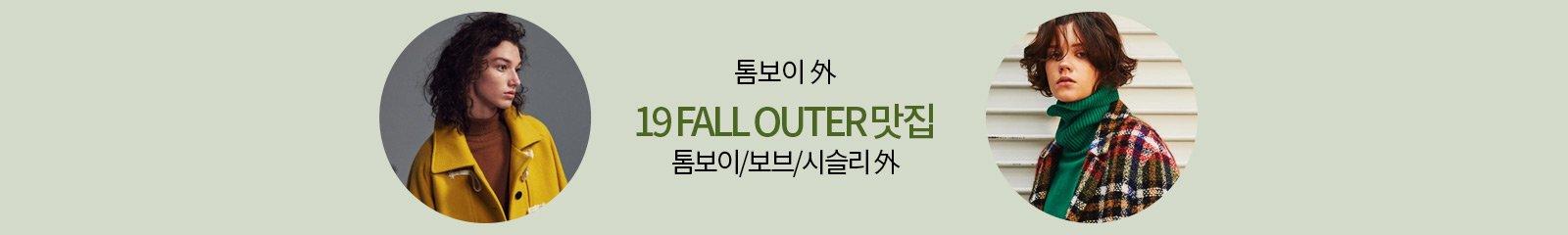 [영패션] 19F/W OUTER 대전