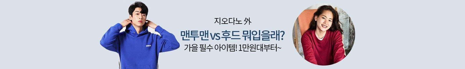[진유니] 맨투맨/후드 통합전