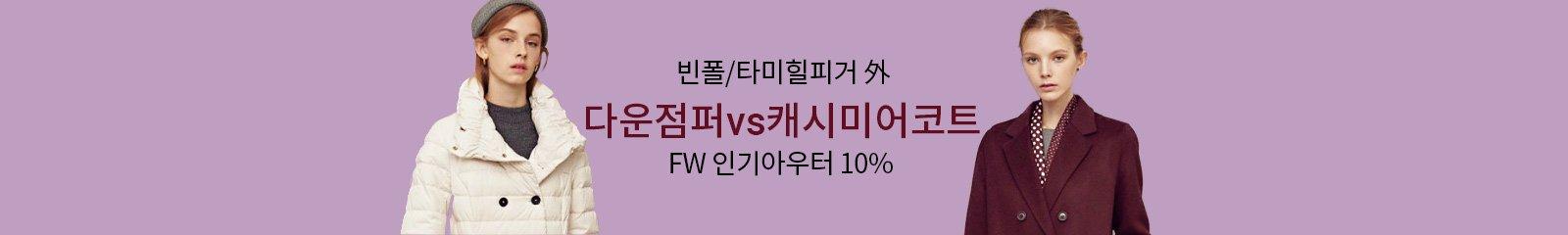 [롯데백화점] 빈폴外 2018 FW 아우터 대전