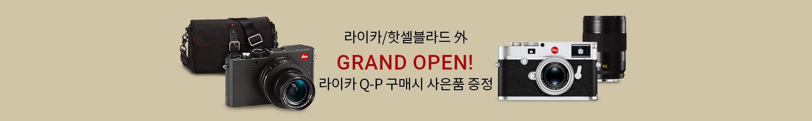 라이카 Grand Open