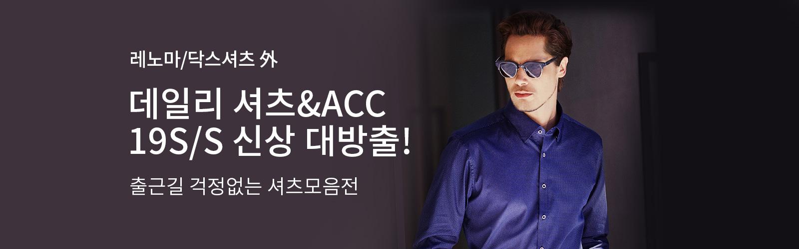 레노마/닥스셔츠 外 데일리 셔츠&ACC 19S/S 신상 대방출