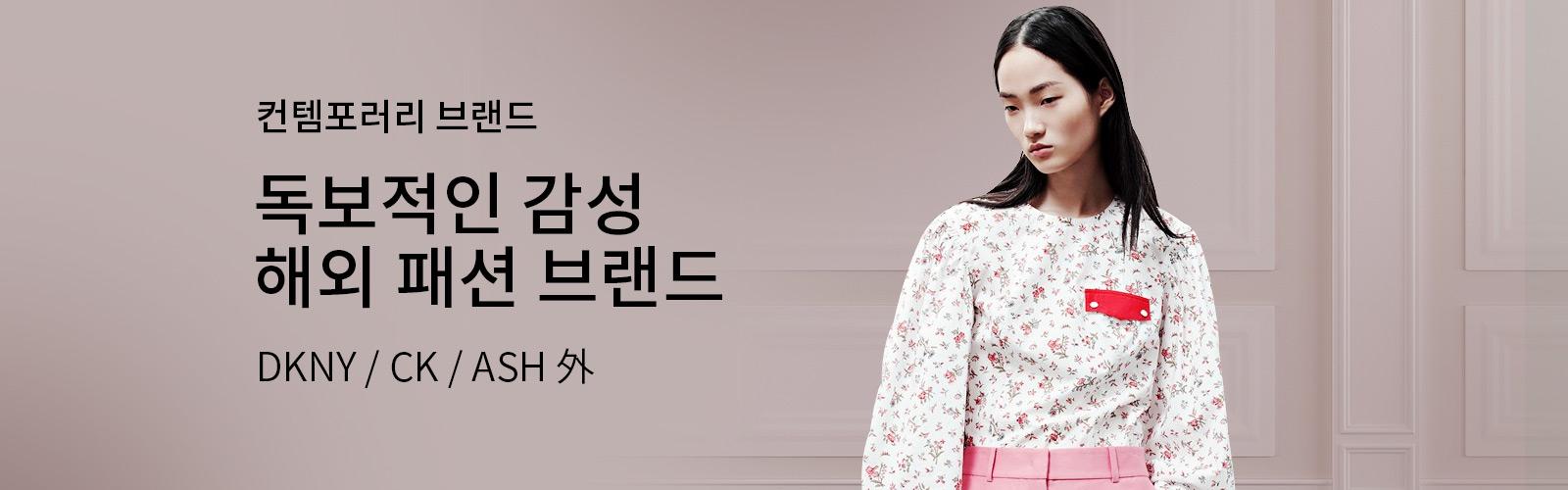 컨템포러리 브랜드 독보적인 감성 해외 패션 브랜드 DKNY/CK/ASH 외
