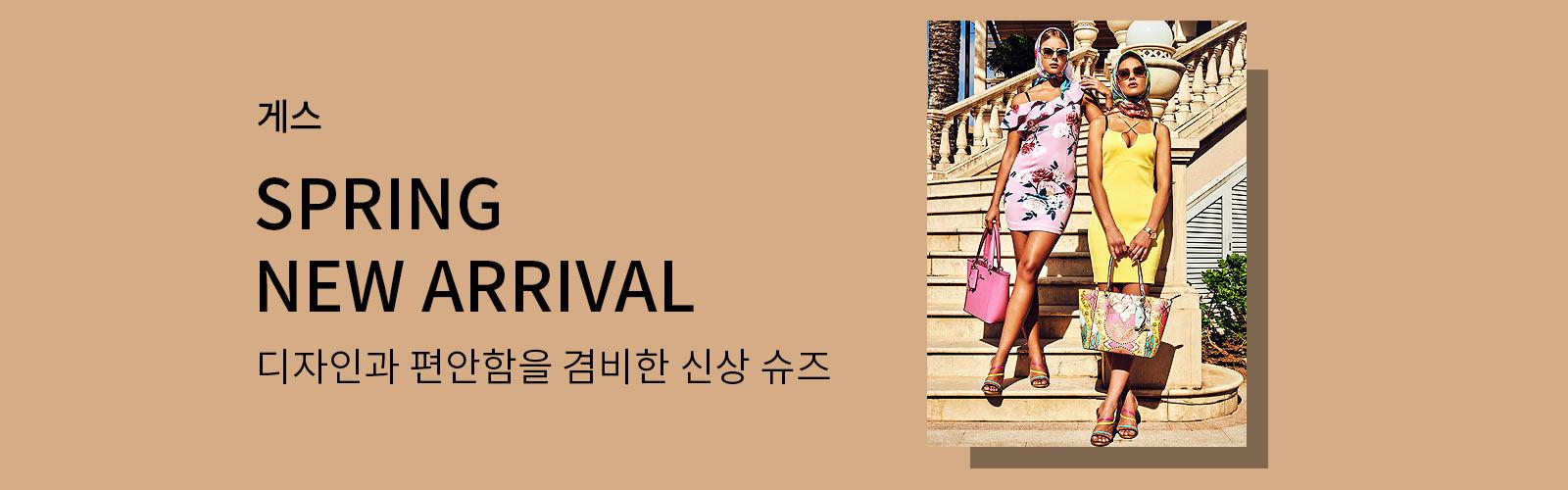 게스 SPRING NEW ARRIVAL 디자인과 편안함을 겸비한 신상 슈즈