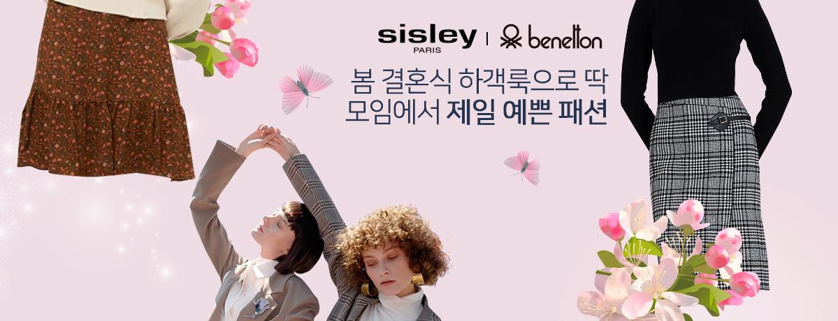 시슬리/베네통 봄 결혼식 하객룩으로 딱  모임에서 제일 예쁜 패션