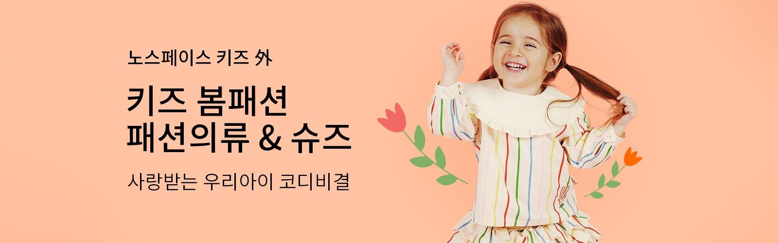 노스페이스 키즈 외 키즈 봄패션 패션의류 & 슈즈 사랑받는 우리아이 코디비결