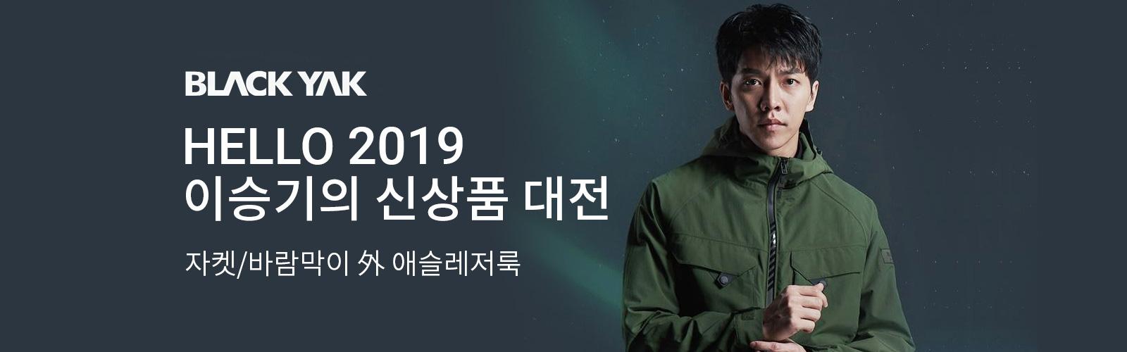 블랙야크 HELLO 2019 이승기의 신상품 대전 자켓 바람막이 외 애슬레저룩