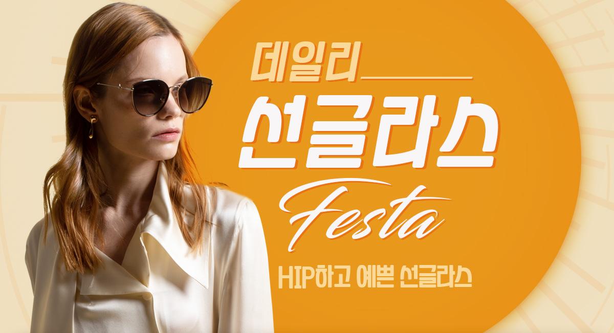 데일리 선글라스 Festa HIP하고 예쁜 선글라스 모음