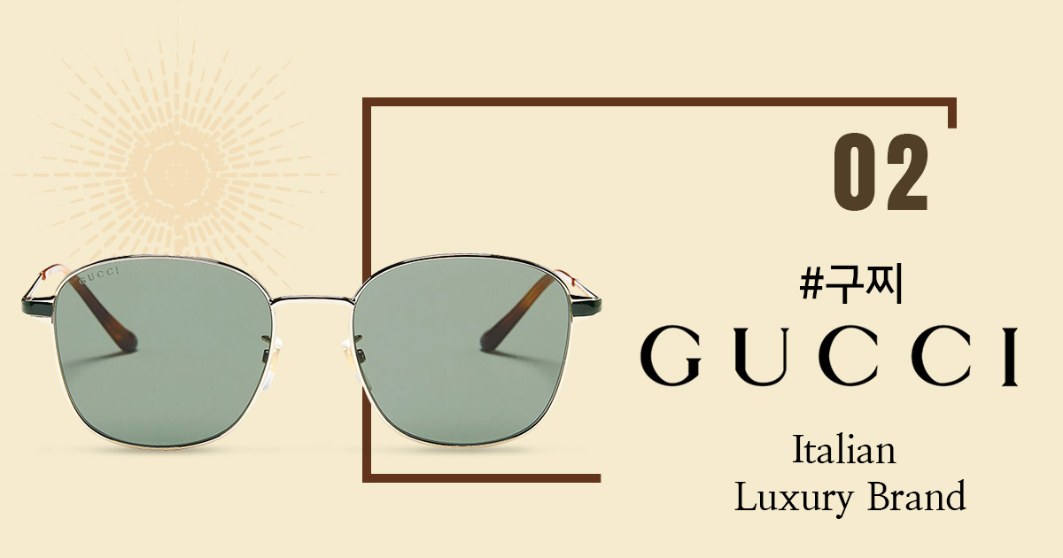 구찌 Italian Luxury Brand