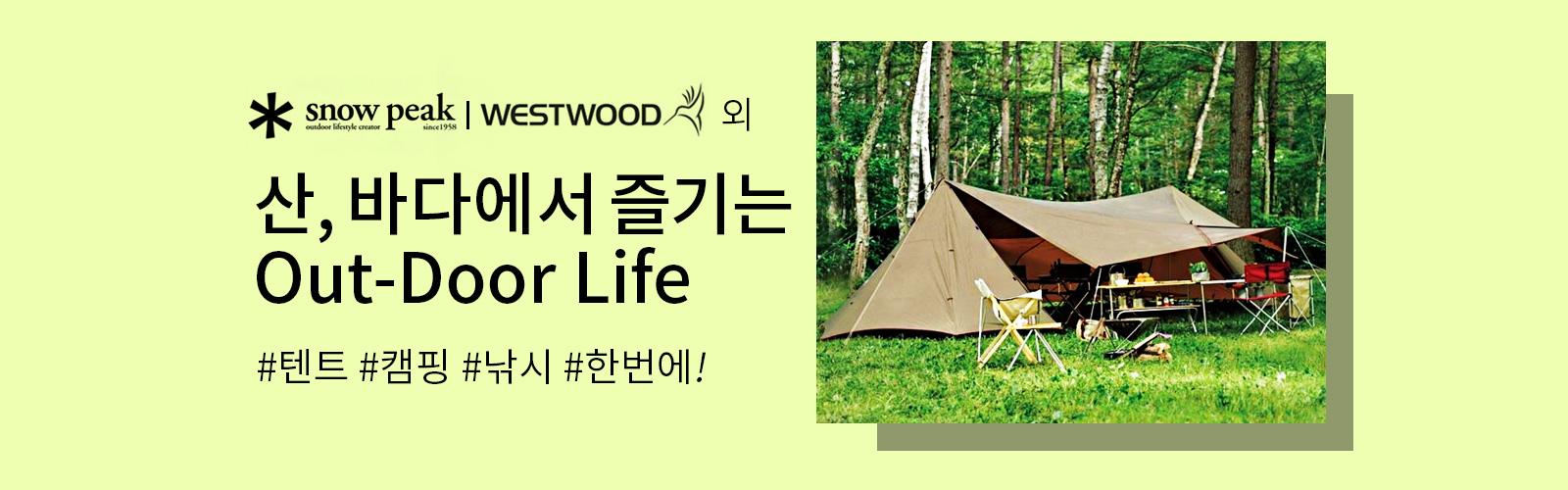 산과 바다에서 즐기는 Out-Door Life 텐트 캠핑 낚시까지 한번에