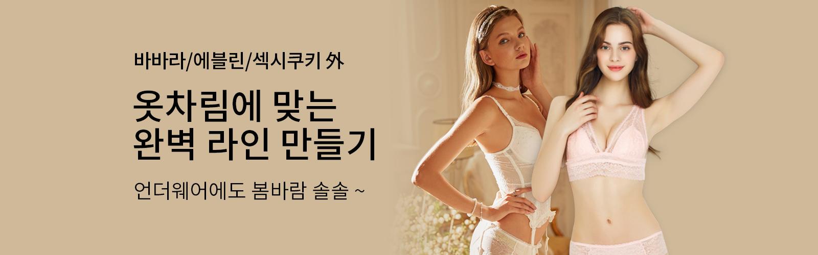 바바라 에블린 섹시쿠키 외 옷차림에 맞는 완벽 라인 만들기 언더웨어에도 봄바람 솔솔