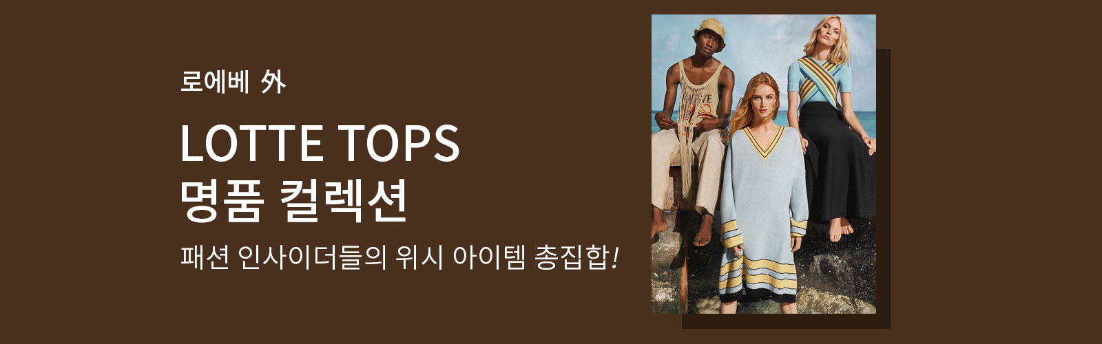 로에베 外 LOTTE TOPS 명품 컬렉션 패션 인사이더들의 위시 아이템 총집합!
