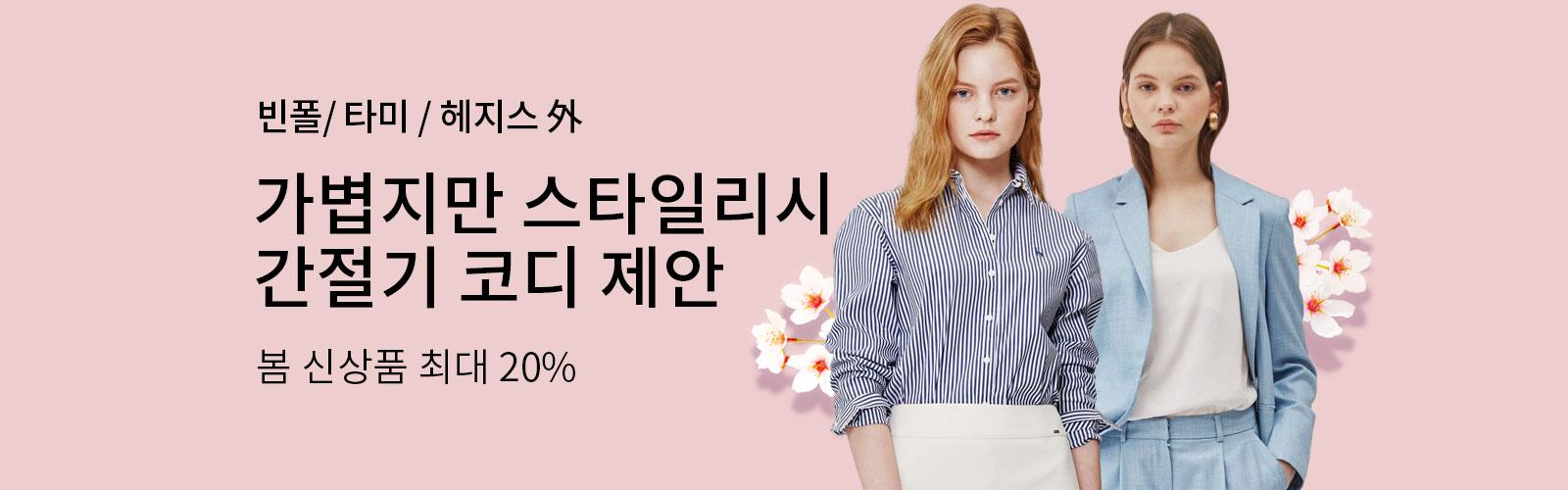 빈폴/타미/헤지스 外 가볍지만 스타일리시한 간절기 코디 제안 봄 신상품 최대 20%