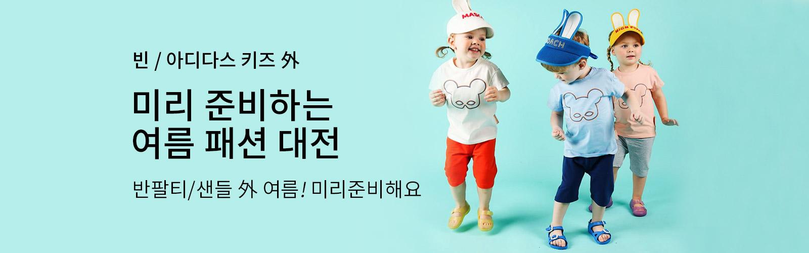 빈 아디다스 키즈 외 미리 준비하는 여름 패션 대전 반팔티 샌들 외 여름 미리 준비해요