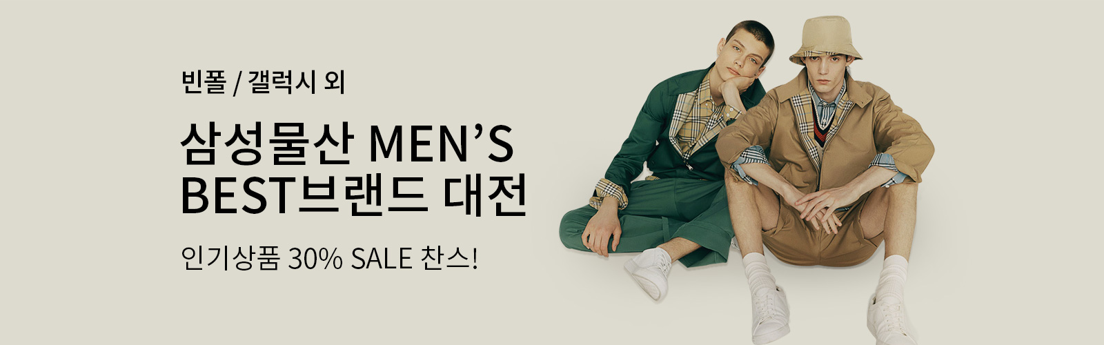 빈폴 / 갤럭시 외 삼성물산 MEN'S BEST브랜드 대전 인기상품 30% SALE 찬스!