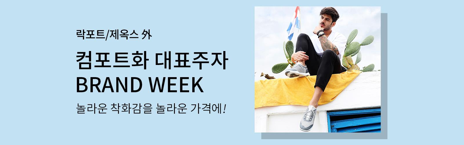 락포트/제옥스 外 컴포트화 대표주자 BRAND WEEK 서프라이즈한 착화감을 서프라이즈한 가격에!