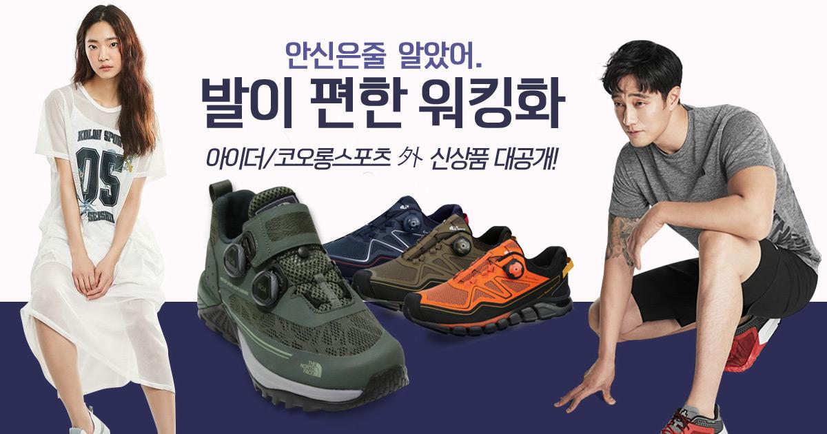 안신은줄 알았어 발이편한 워킹화 아이더 코오롱스포츠 외 신상품 대공개