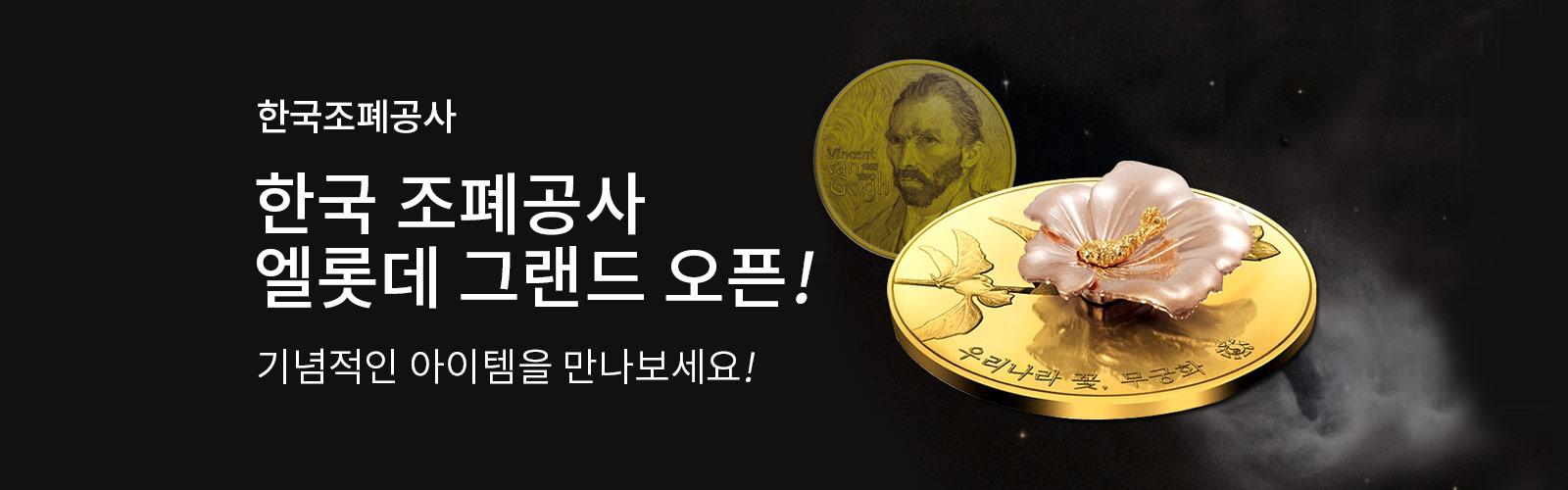 한국조폐공사 한국 조폐공사 엘롯데 그랜드 오픈! 기념적인 아이템을 만나보세요!