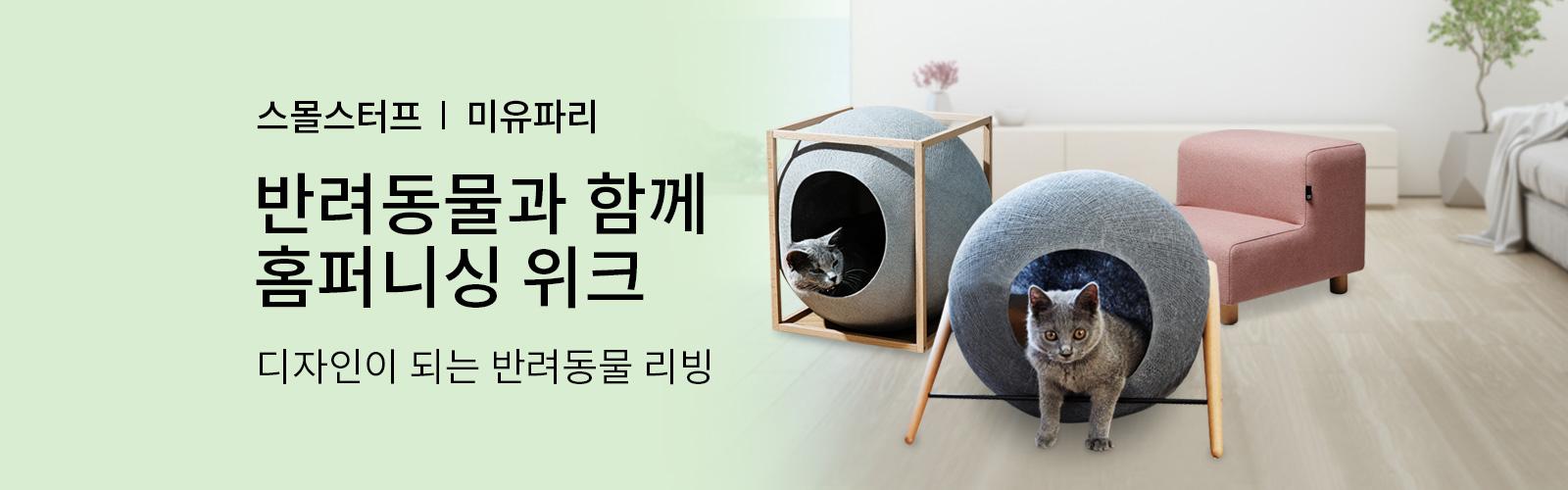스몰스터프ㅣ미유파리 반려동물과 함께 홈퍼니싱 위크 디자인이 되는 반려동물 리빙