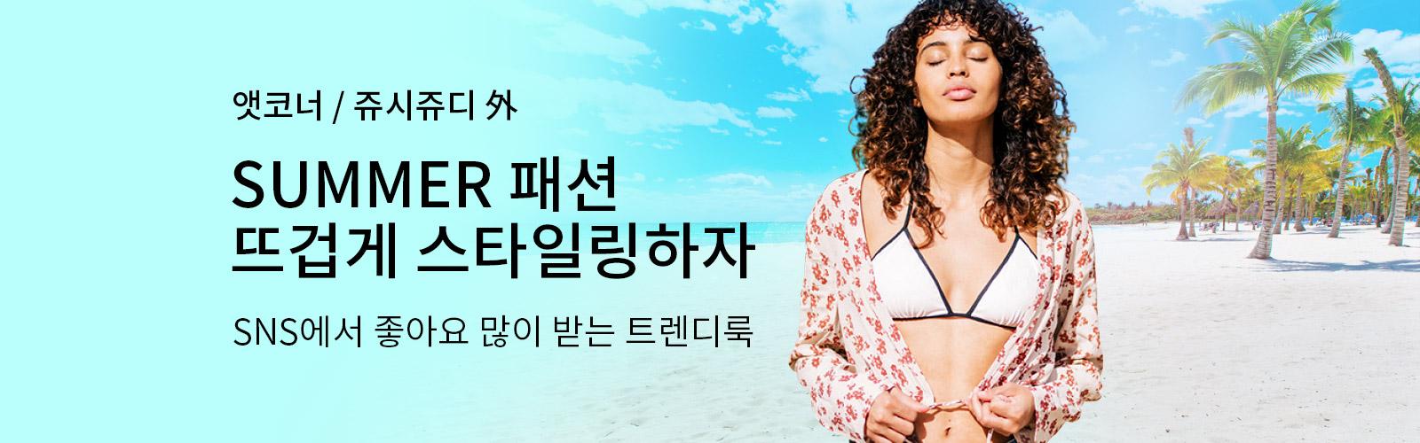 앳코너 쥬시쥬디 외 SUMMER 패션 뜨겁게 스타일링하자 SNS에서 좋아요 많이 받는 트렌디룩