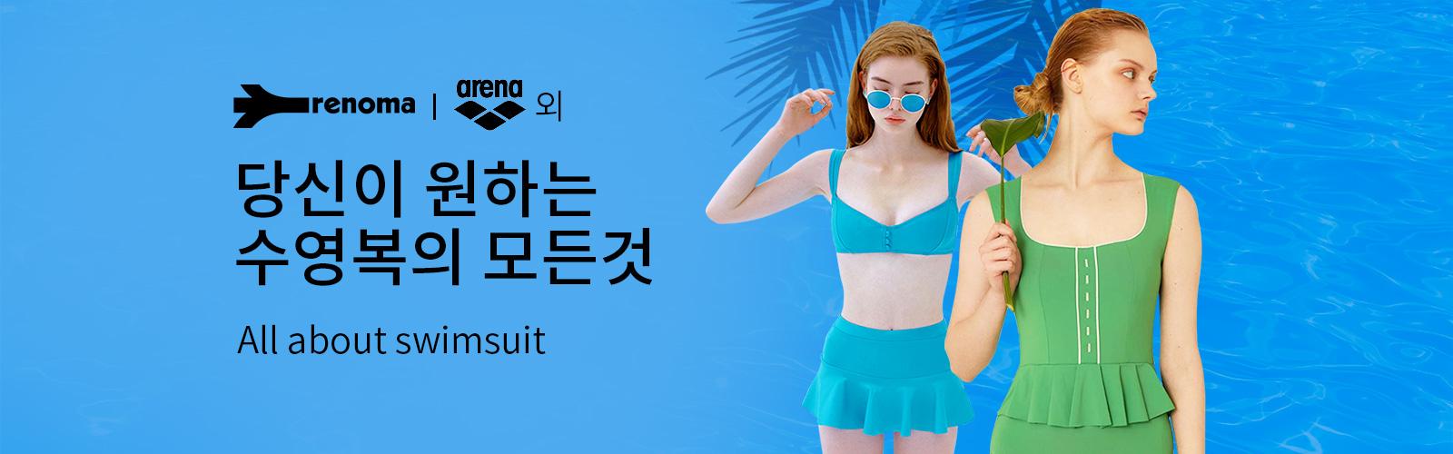 레노마, 아레나 외 당신이 원하는 수영복의 모든것 All about swimsuit