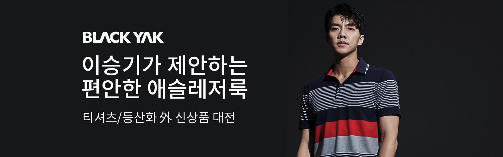 블랙야크 이승기가 제안하는 편안한 애슬레저룩 티셔츠 등산화 외 신상품 대전