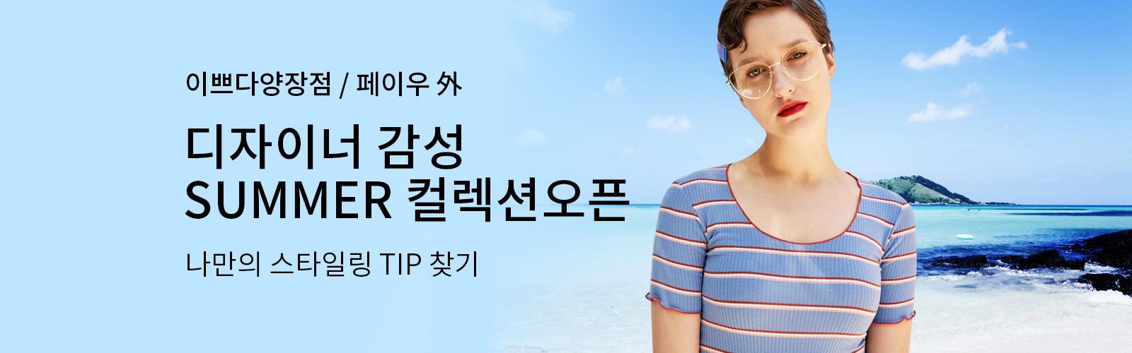 이쁘다양장점 페이우 외 디자이너 감성 SUMMER 컬렉션 오픈 나만의 스타일링 TIP 찾기