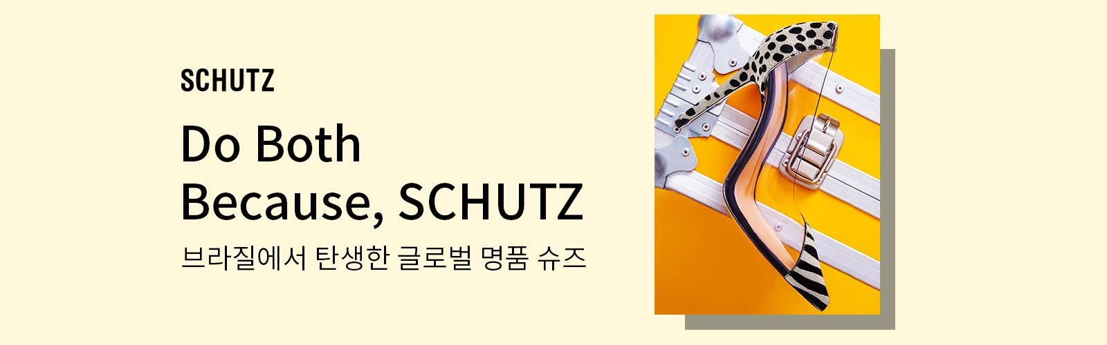 슈츠 Do Both Because, SCHUTZ 브라질에서 탄생한 글로벌 명품 슈즈