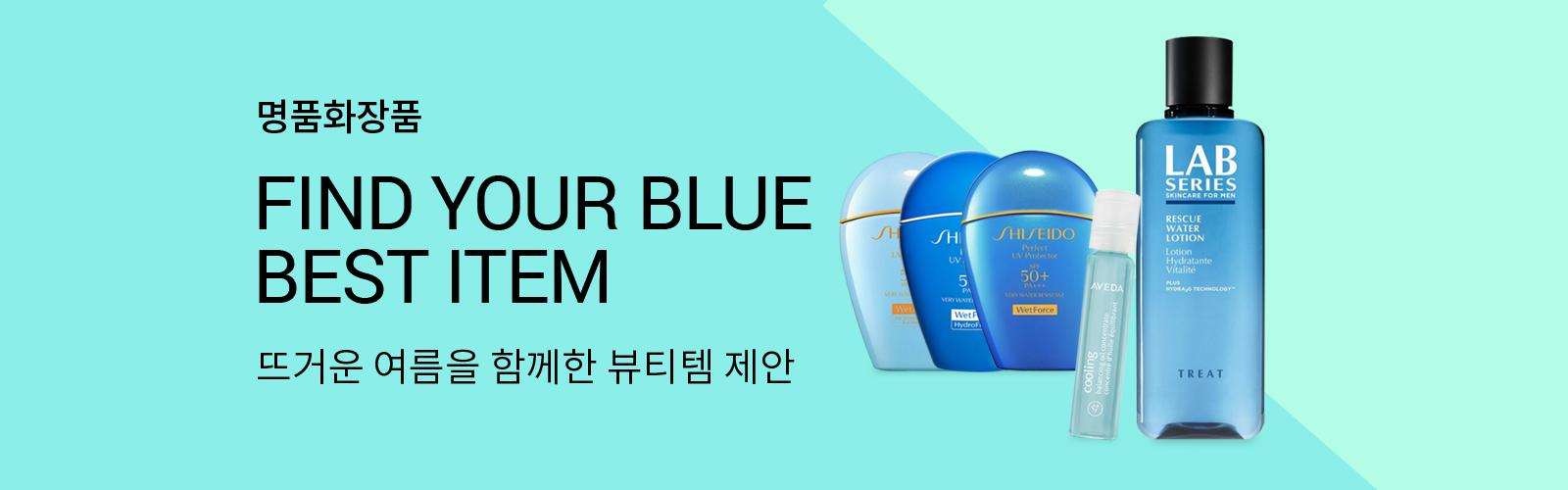 명품화장품     FIND YOUR BLUE  BEST ITEM     뜨거운 여름을 함께한 뷰티템 제안