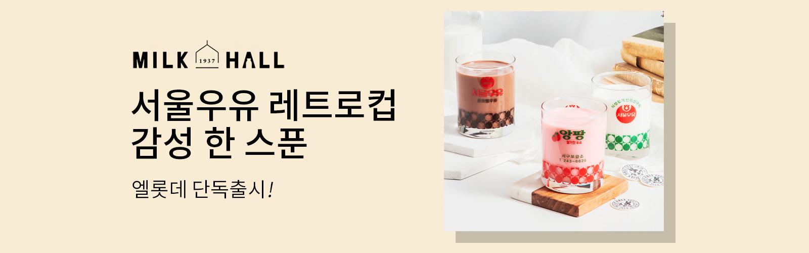 밀크홀 서울우유 레트로컵 감성 한 스푼 엘롯데 단독출시!