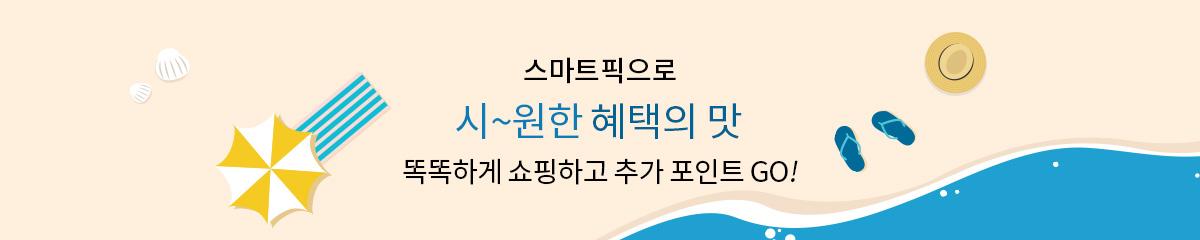 스마트픽으로 시~원한 혜택의 맛 똑똑하게 쇼핑하고 추가 포인트 GO!