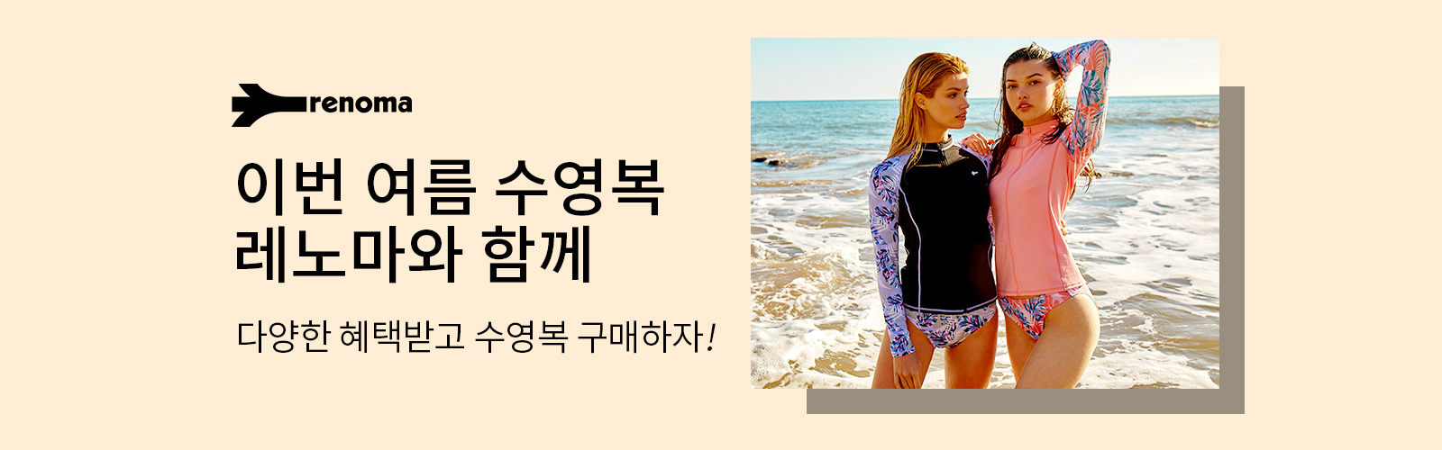이번 여름 수영복 레노마와 함께 다양한 혜택받고 수영복 구매하자!