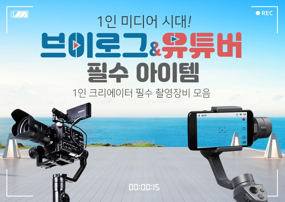 1인 미디어 시대 브이로그 유튜버 필수 아이템 1인 크리에이터 필수 촬영장비 모음