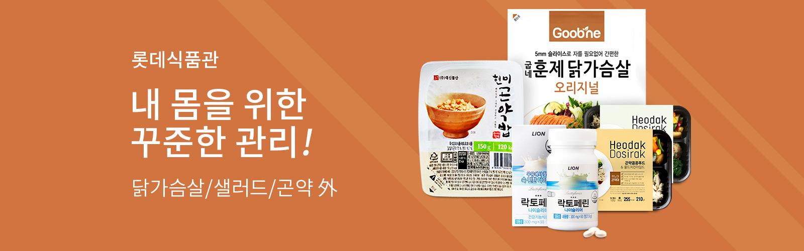 롯데식품관 내 몸을 위한 꾸준한 관리! 닭가슴살/샐러드/곤약 外