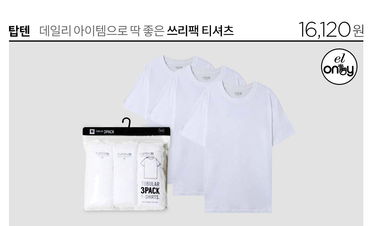 탑텐,데일리 아이템으로 딱 좋은 쓰리팩 티셔츠,16120원