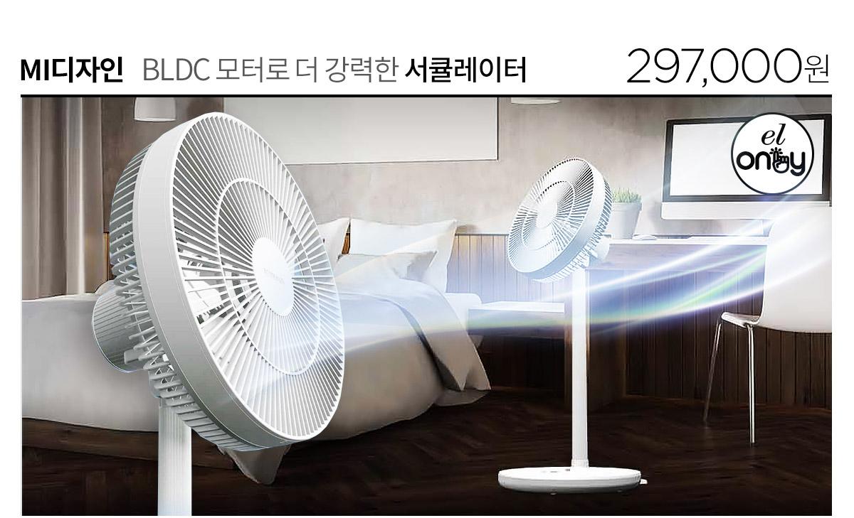 MI디자인,BLDC 모터로 더 강력한 서큘레이터,297000원