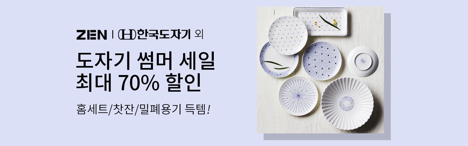 젠/한국도자기 외 도자기 썸머 세일 최대 70% 할인 홈세트/찻잔/밀폐용기 득템!