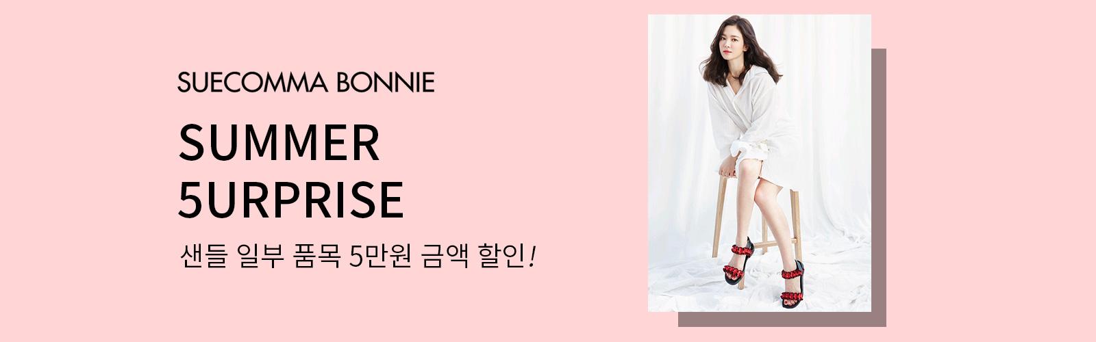 슈콤마보니,썸머 서프라이즈,샌들 일부 품목 5만원 금액 할인