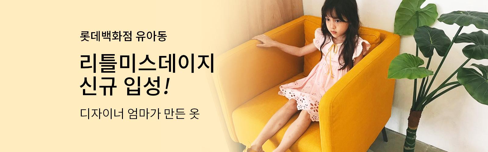 롯데백화점 유아동 리틀미스데이지 신규입성 디자이너 엄마가 만든 옷