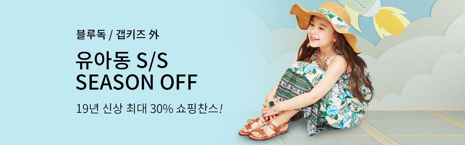 블루독 갭키즈 외 유아동 S/S SEASON OFF 19년 신상 최대 30% 쇼핑찬스