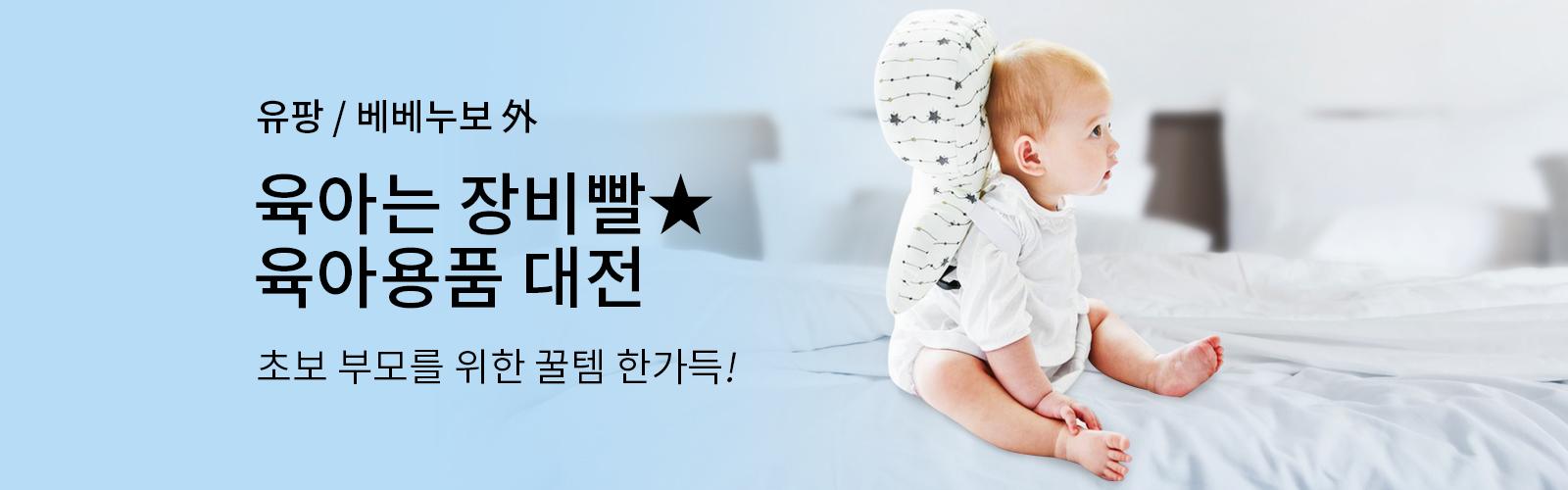 유팡 베베누보 외 육아는 장비빨 육아용품 대전 초보 부모를 위한 꿀템 한가득