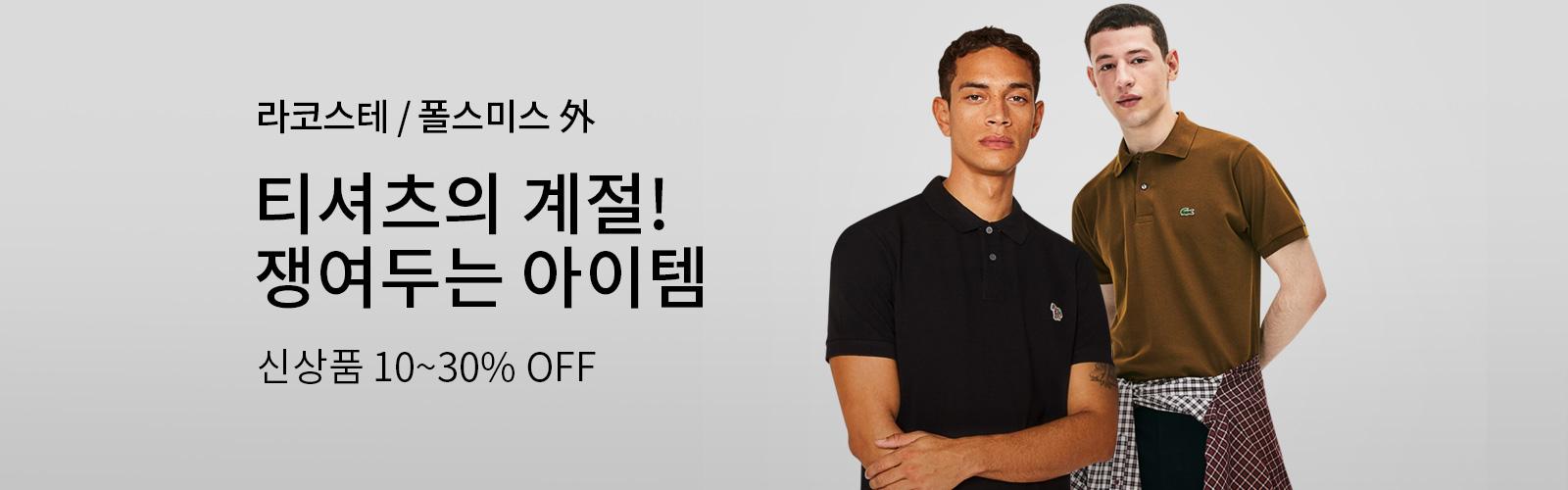 라코스테 / 폴스미스 外 티셔츠의 계절! 쟁여두는 아이템 신상품 10~30% OFF
