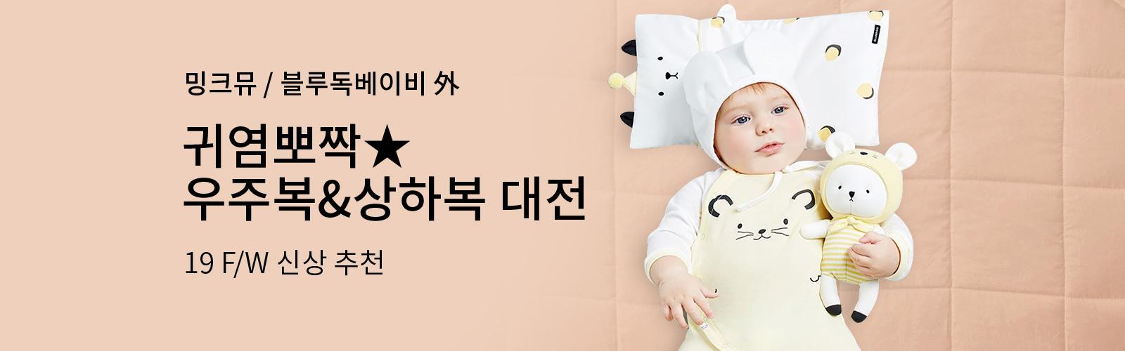 밍크뮤 블루독베이비 외 귀염뽀짝 우주복 상하복 대전 19 F/W 신상 추천