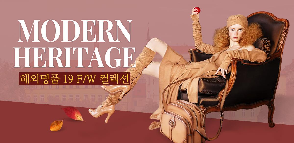 MODERN HERITAGE 해외명품 19 F/W 컬렉션