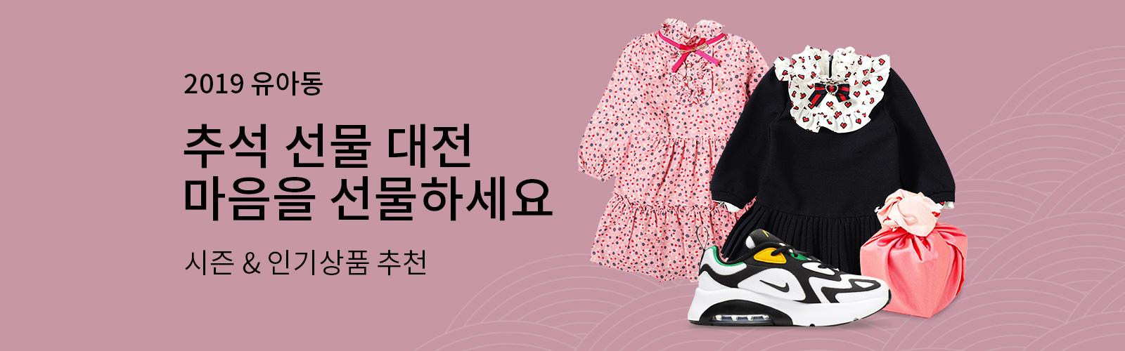 2019 유아동 추석 선물 대전 마음을 선물하세요 시즌 인기상품 추천