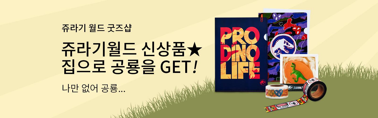 쥬라기 월드 굿즈샵 쥬라기월드 신상품 집으로 공룡을 GET 나만 없어 공룡