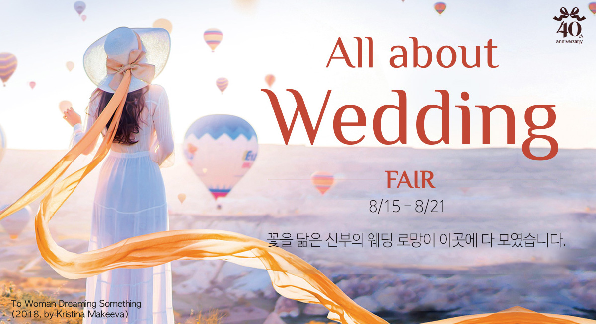 all about wedding fair 8/15~8/21 꽃을 닮은 신부의 로망이 이곳에 다 모였습니다.